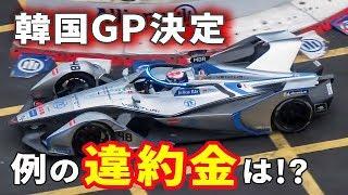 F1韓国GPの違約金は! フォーミュラE開催決定が意味するもの…
