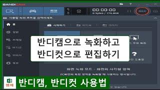반디캠 동영상 강의 만들기(원격수업, 온라인수업, 웨비…