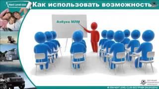 Обзор автоматизированной обучающей системы Next Level club1
