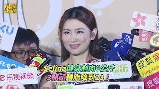 Selina減身剷肉6公斤 3開頭體脂降到23 thumbnail