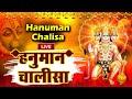LIVE : श्री हनुमान चालीसा | Hanuman Chalisa | जय हनुमान ज्ञान गुण सागर | Jai Hanuman Gyan Gun Sagar
