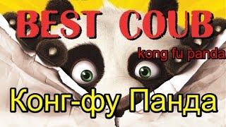 конг-фу Панда +в хорошем качестве, Kung fu panda, Коуб лучшее, Best coub подборки