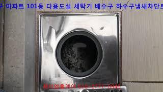 인천 동구 아파트101동 다용도실 세탁기 배수구 하수구…