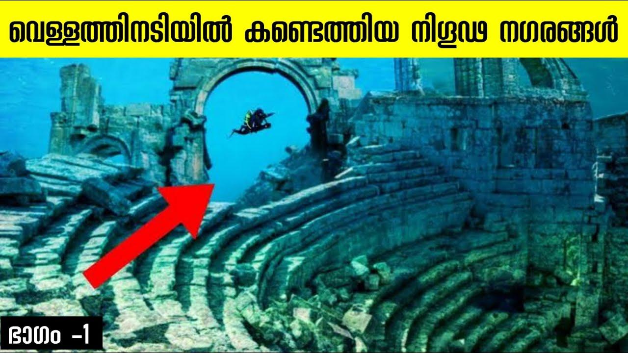 വെള്ളത്തിനടിയിൽ ഗവേഷകർ കണ്ടെത്തിയ 5 പുരാതന നഗരങ്ങൾ | 5 Lost cities found underwater around the world