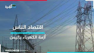 الانقطاعات الكهربائية.. صورة قاتمة للوضع المعيشي لليمنيين | اقتصاد الناس