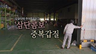 뉴스타파 - [갑질타파] 현대중공업②