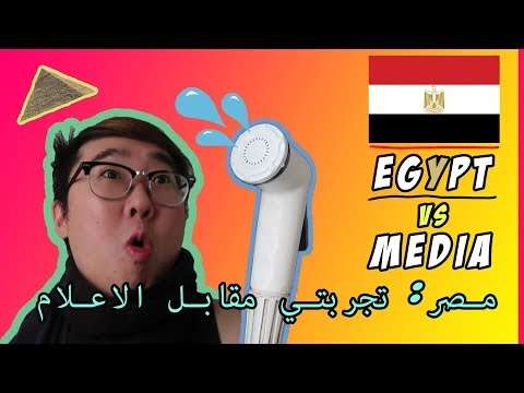 EGYPT: Me vs Media مصر: تجربتي مقابل الاعلام