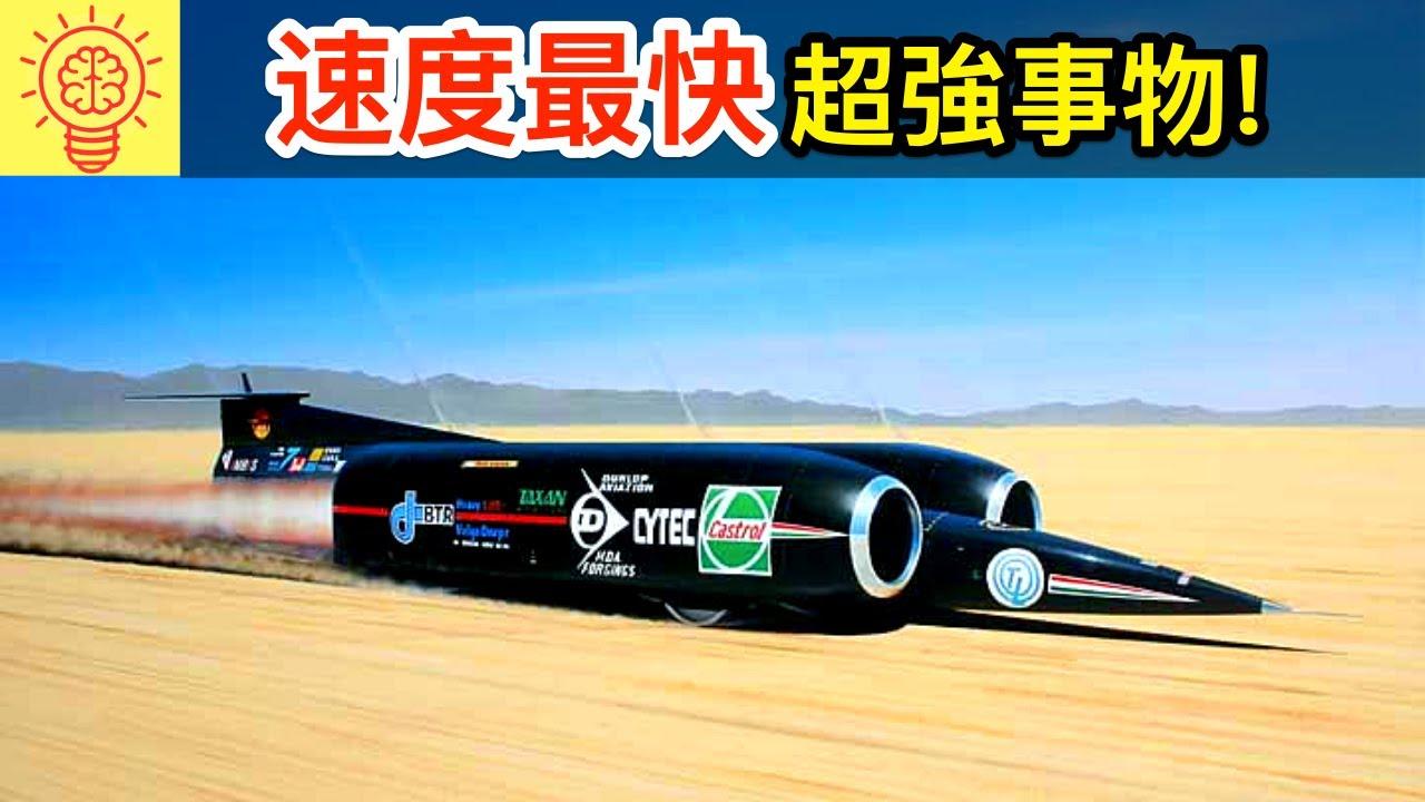 全球7個速度最快的超強事物!