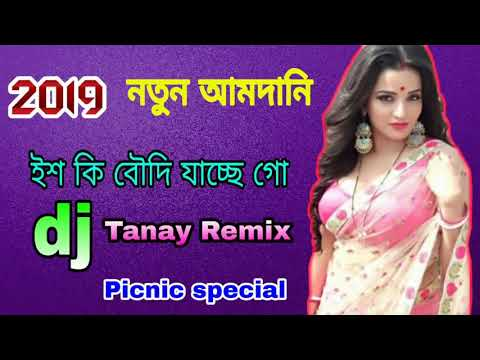 Notun DJ Gan 2019 Mithun DJ gana do hazaar - YouTube