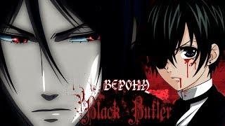 Black Butler || Верона
