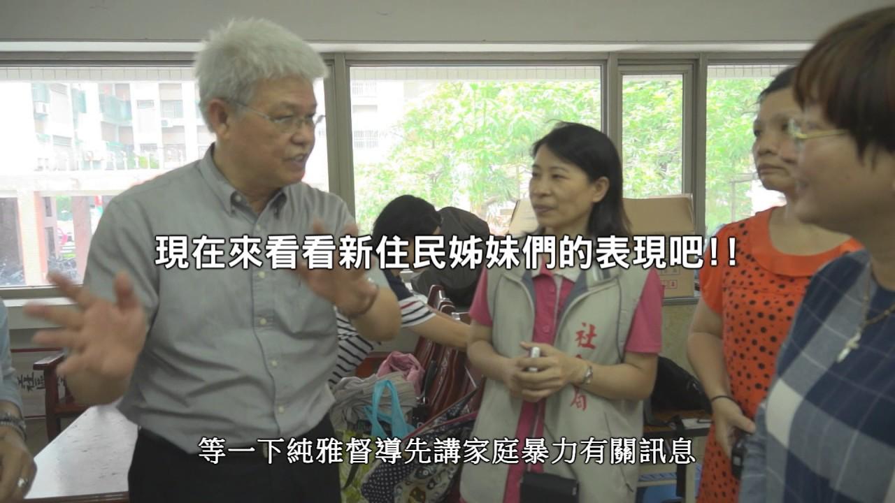 家暴防治社區劇場演練回顧影片 - YouTube