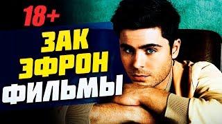 ФИЛЬМЫ С ЗАКОМ ЭФРОНОМ 18+/ Sofya Pictures
