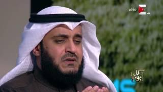 دعاء الشيخ مشاري راشد العفاسي في برنامج كل يوم مع الإعلامي عمرو أديب