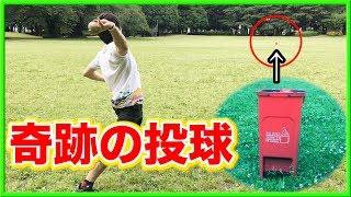 イチローに憧れて挑戦! ゴミ箱にボールを投げ入れる事は出来るのか!?...
