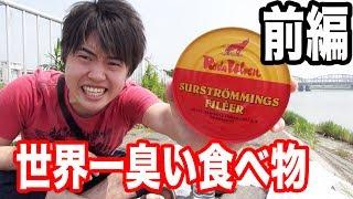 世界一臭い食べ物 シュールストレミング食べてみた!surstromming!前編