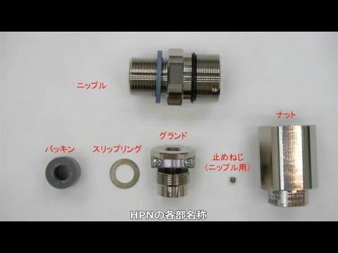IDEC HPN形耐圧パッキン式引込器具のケーブル引込み方法