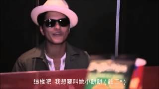 火星人布魯諾Bruno Mars _ 好笑酸奶洋蔥情歌【中文字幕】