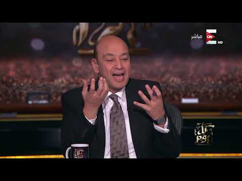 كل يوم - عمرو أديب يشرح معنى التضخم الاقتصادي  - نشر قبل 23 ساعة