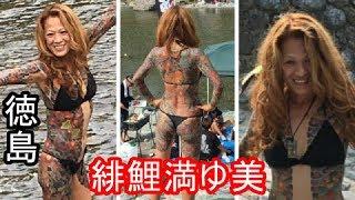 緋鯉真由美 YouTube