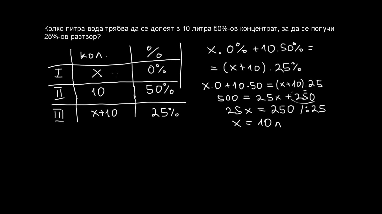 Ютуб решение задач на смеси производная функции примеры решение задач