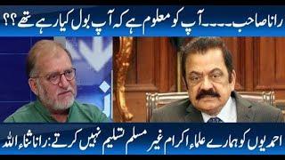 Orya Maqbool Jan Blasted on Rana Sana Ullah on his statement about Ahmedi's | Harf e Raaz