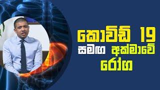 කොවිඩ් 19 සමඟ අක්මාවේ රෝග   Piyum Vila   21 - 05 - 2021   SiyathaTV Thumbnail