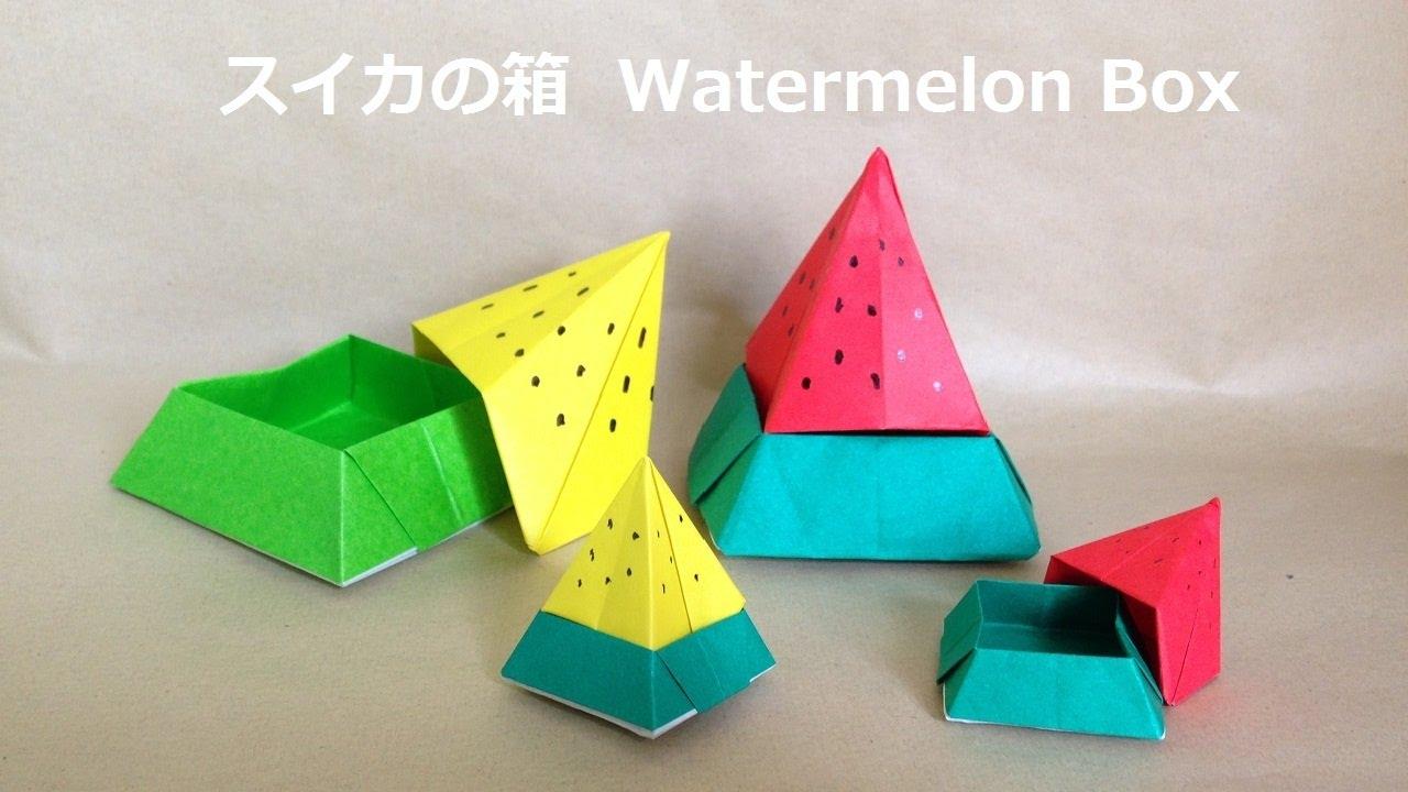 スイカ 折り紙 簡単