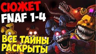 Five Nights At Freddy's 4 - ВСЕ ТАЙНЫ РАСКРЫТЫ