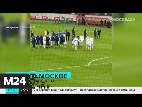 """""""Динамо"""" обыграло """"Локомотив"""" впервые за последние шесть лет - Москва 24"""