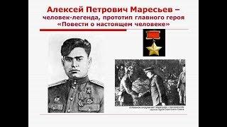 Сила воли человека (летчик А. П. Маресьев).