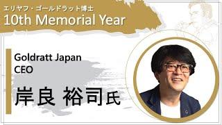 Goldratt Japan CEO 岸良裕司