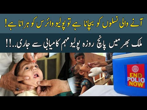Successful five-day polio campaign continues in Pakistan | Subh Savary Pakistan | 09 June 2021 thumbnail