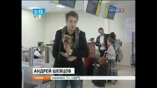 Правила перевозки животных(, 2012-06-05T06:36:30.000Z)