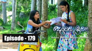 Deweni Inima | Episode 179 12th October 2017 Thumbnail