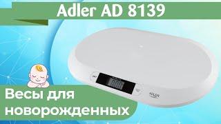 Весы для новорожденных Adler AD 8139 ОБЗОР