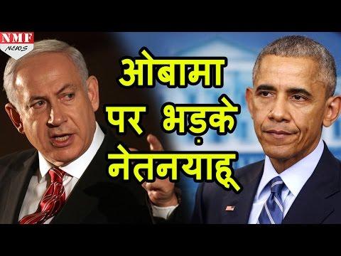 Barack Obama पर जमकर बरसे Israel के Prime Minister Benjamin Netanyahu