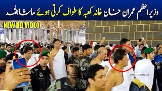 Prime Minister Imran Khan During Khana Kaaba Tawaf - PM Imran Khan Perform Umrah - IMRAN KHAN NEWS