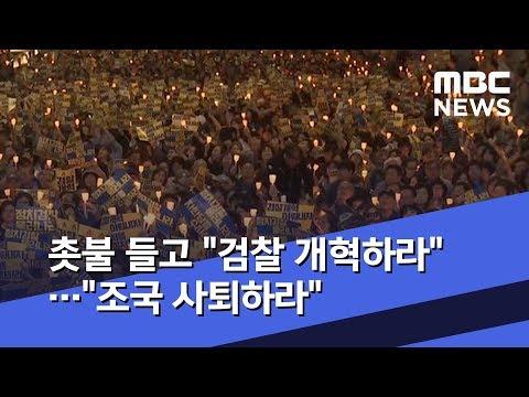 """촛불 들고 """"검찰 개혁하라""""…""""조국 사퇴하라"""" (2019.09.21/뉴스데스크/MBC)"""