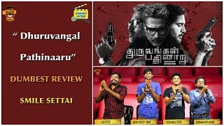 Dhuruvangal Pathinaaru Movie Review | Smile Settai Dumbest Review