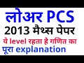 UPSSSC LOWER PCS PREVIOUS YEAR QUESTIONS maths PAPER ANALYSIS syllabus up UPPSC uppcs  latest news