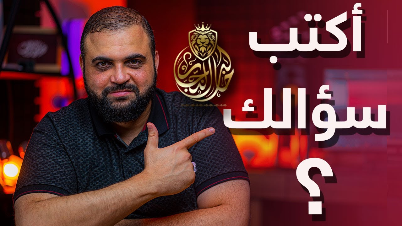 أكتب سؤالك | تعرف على المشروع القادم | مع خالد النجار ?