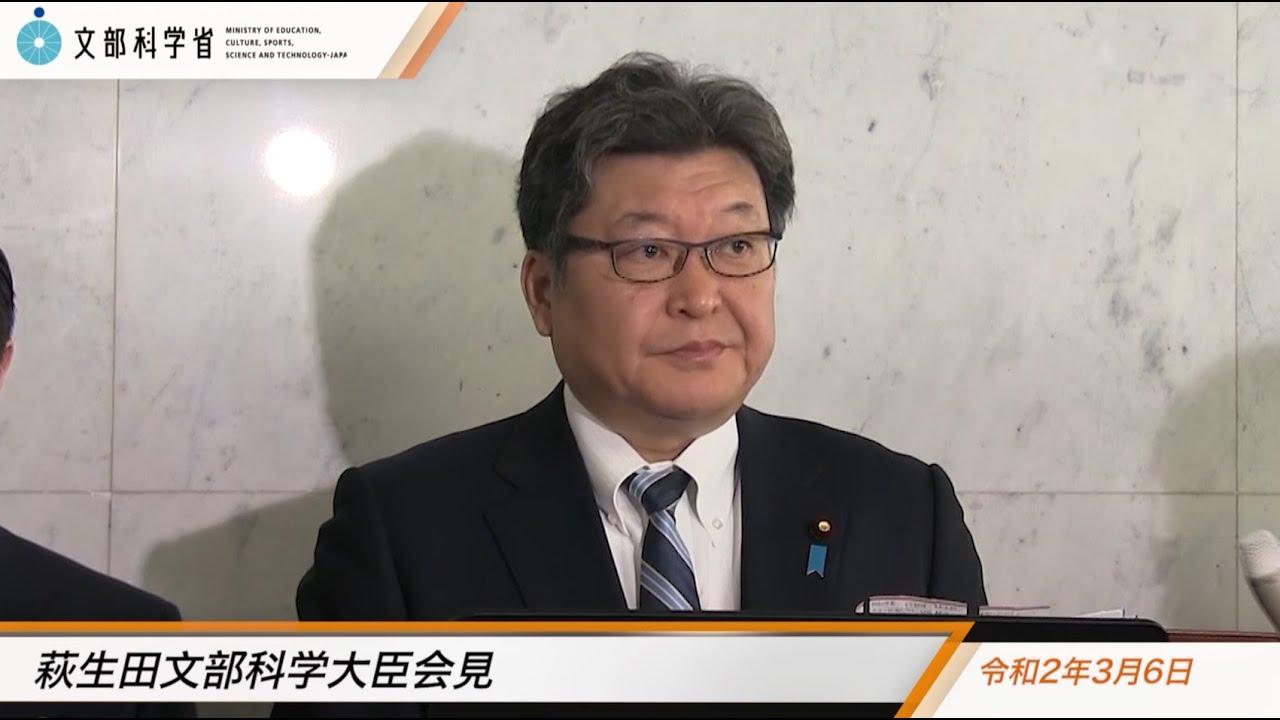 萩生田文部科学大臣会見(令和2年3月6日):文部科学省 - YouTube