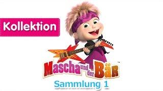 Mascha und der Bär - Sammlung 1 (20 Minuten) Eine Kollektion von Zeichentrickfilme für Kinder 2017
