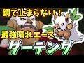 【ポケモンUSM】驚異の技範囲!最強晴れエース型ダーテングを止められるポケモン0匹説