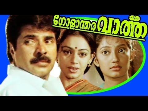 Golandhara Vartha | Malayalam Full Movie | Mammootty & Shobana
