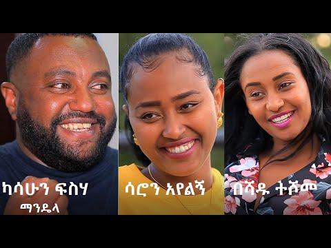አዲሱ ሰው ሙሉ ፊልም Adisu Sew full Ethiopian movie 2021