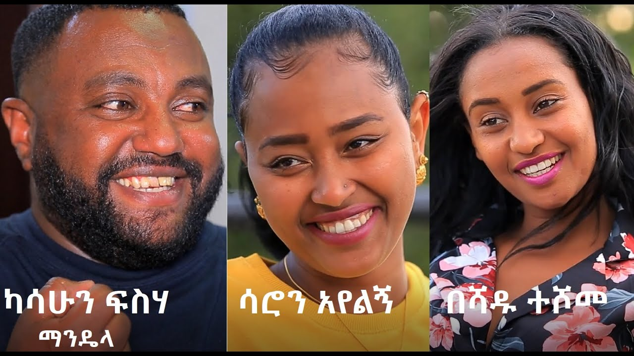Download አዲሱ ሰው ሙሉ ፊልም Adisu Sew full Ethiopian movie 2021