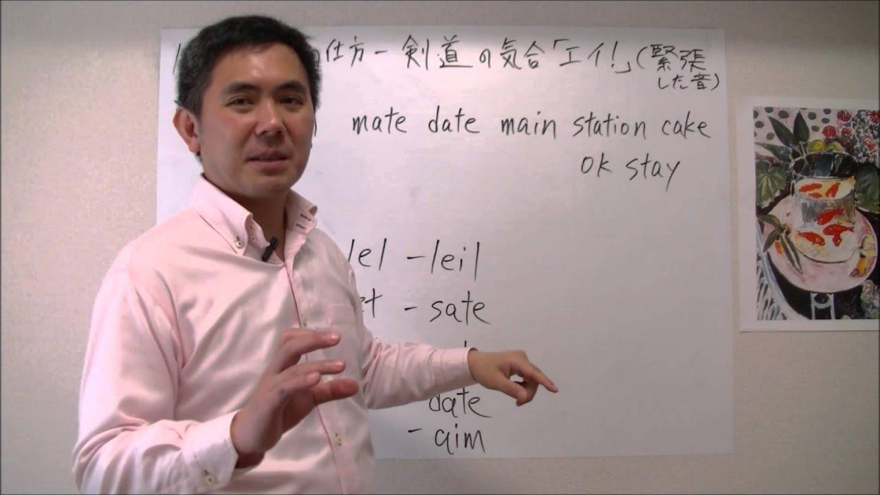 英語のeとeiの発音の仕方について - YouTube