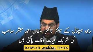 Rabwah:DR Sultan Ahmad Mushir Sahab Ki Begum Sahiba wafat pa gai hain