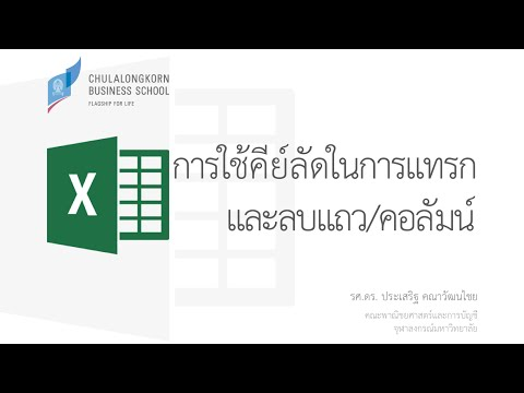 สอน Excel: การใช้คีย์ลัดในการแทรกและลบแถวกับคอลัมน์